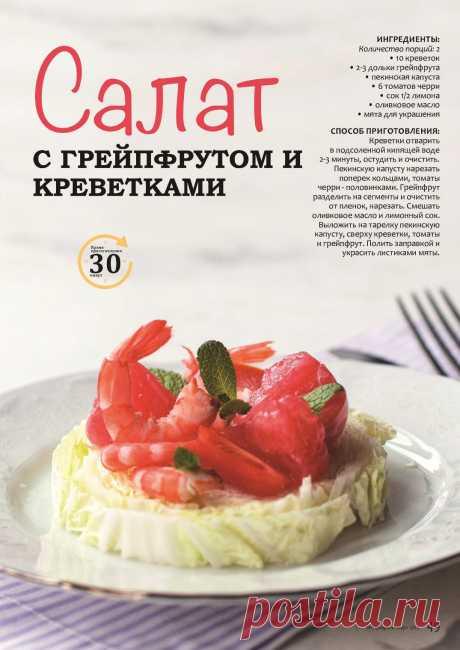 Салат с грейпфрутом и креветками