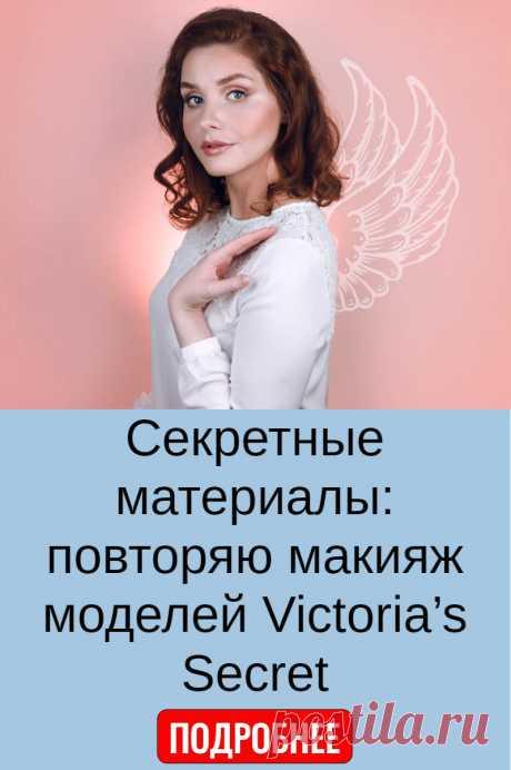 Секретные материалы: повторяю макияж моделей Victoria's Secret