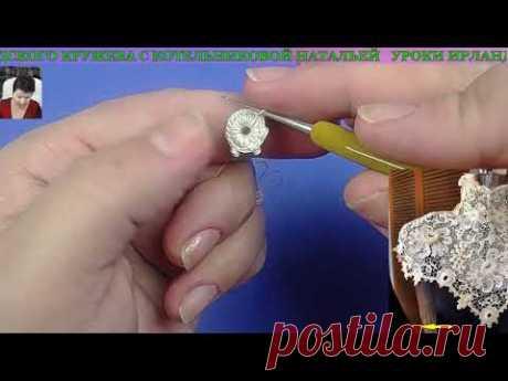 вязание крючком в стиле венецианского кружева ВИНТАЖНОЕ ОПЛЕЧЪЕ 1ч (1)-1элем