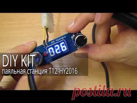 Цифровая паяльная станция для HAKKO T12 Handle, T12-HY2016, Набор для сборки.