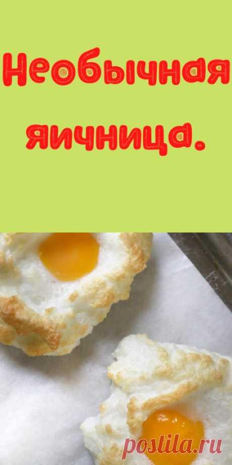 Необычная яичница. - My izumrud