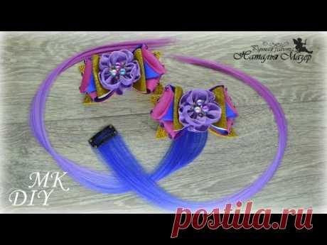 Бантики КАНЗАШИ с трессами цветными прядями Kanzashi hair bows Laços de fita - YouTube