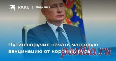 2.12.20-Путин поручил начать массовую вакцинацию от коронавируса Прививать врачей и учителей начнут в конце следующей недели