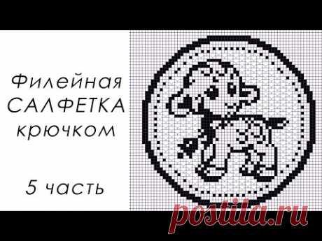 """САМАЯ МИЛАЯ ФИЛЕЙНАЯ САЛФЕТКА!!!!  """"Овечка"""" (5 часть) 12-13 РЯДЫ"""