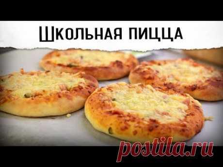 Школьная пицца (ГОСТ)   Рецепт