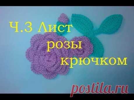 3 Листья розы крючком Crochet rose leaf - YouTube