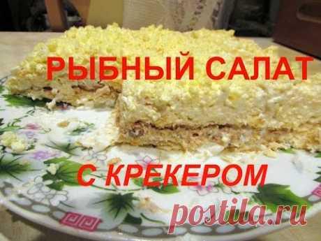 РЫБНЫЙ САЛАТ С КРЕКЕРОМ.НУ ОЧЕНЬ ВКУСНО!!!!
