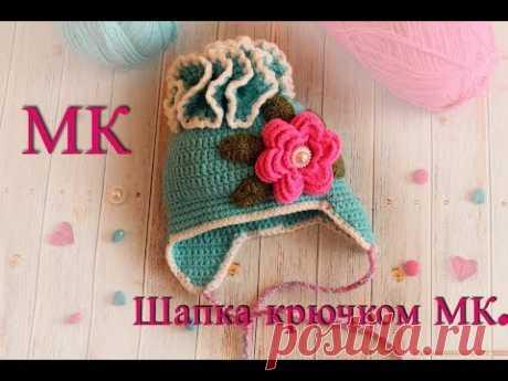 детская шапка крючком на завязках МК на любой возраст. Шапка на весну.