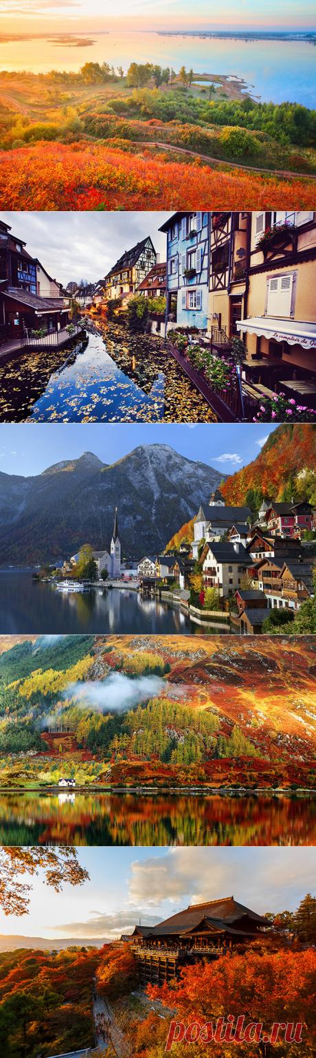 Страны, где необычайно великолепная осень