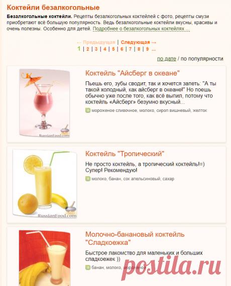 Безалкогольные коктейли, рецепты с фото на RussianFood.com: 957 рецептов безалкогольных коктейлей