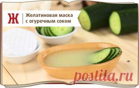 Маски на основе порошкообразного желатина (его применяют в пропорции 1:5) прекрасно разглаживают морщинки, выравнивают контур лица и устраняют жирный блеск.  Маска подойдет для нормальной и комбинированной кожи лица.  Натрите на мелкой терке 1 свежий огурец, отожмите мякоть через марлю. Отдельно разведите 2 столовые ложки желатина и 3 столовые ложки  молока, дайте набухнуть, а затем растворите желатин на водяной бане.  Когда смесь остынет, добавьте огуречный сок, а затем н...