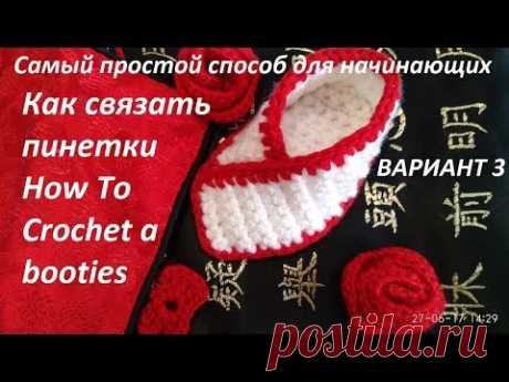 How to connect bootee \/ How To Crochet a booties\/the Lessons knitting \/ Crochet and knitting