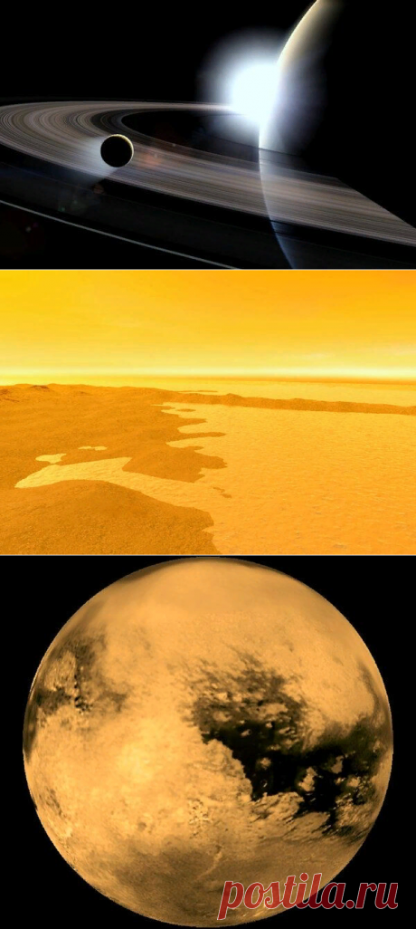 Есть ли жизнь на Титане? | ПРО Космос | Яндекс Дзен