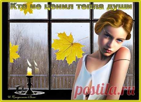 Кто не ценил тепла души... стихи о жизни и любви.   Ирина Стефашина   Яндекс Дзен