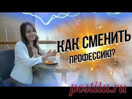 Как сменить профессию? Обучение наращиванию волос Москва - YouTube