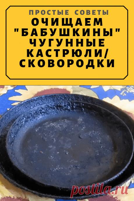 Очищаем «бабушкины» чугунные кастрюли/сковородки — Простые советы
