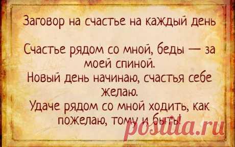 Заговор на счастье на каждый день | Тайная Магия | Яндекс Дзен