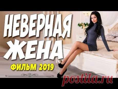 КРАСИВЫЙ ФИЛЬМ О ЛЮБВИ 2019!! ** НЕВЕРНАЯ ЖЕНА ** Русские мелодрамы 2019 новинки HD