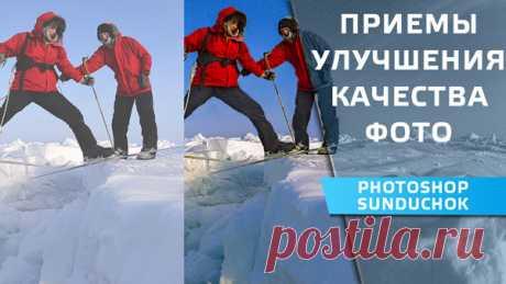 PhotoshopSunduchok - Работа с фотошопом, уроки фотошопа на русском бесплатно, обработка фотографий в фотошопе