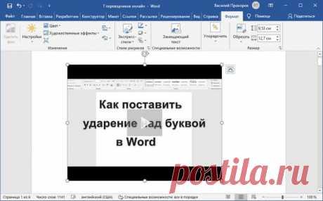 Как вставить видео в Ворд — 3 способа Как вставить видео в документ Word: добавление видеоролика с компьютера, вставка из интернета, по ссылке с ПК или с веб-сайта, внедрение в изображение.