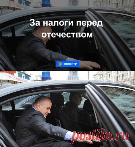 За налоги перед отечеством - Новости Mail.ru