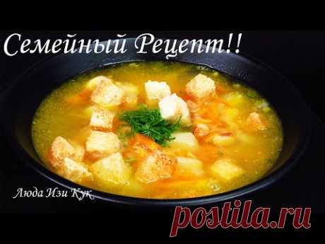 Гороховый суп по-домашнему Мои секреты семейный рецепт люда изи кук супы Ютуб Рецепты Split Pea Soup