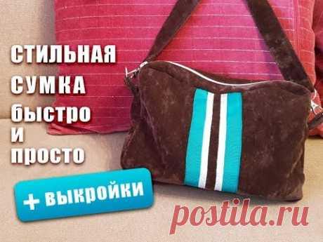 Оригинальная сумочка быстро и просто!