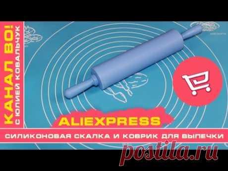 AliExpress: Силиконовая Скалка и Коврик для Выпечки - YouTube