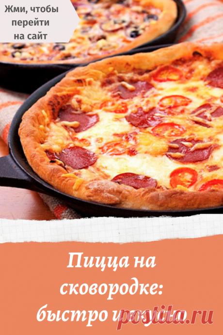 Пицца на сковородке: быстро и вкусно