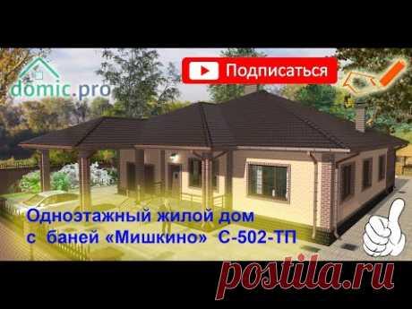 Одноэтажный жилой дом с баней «Мишкино» C-502-ТП