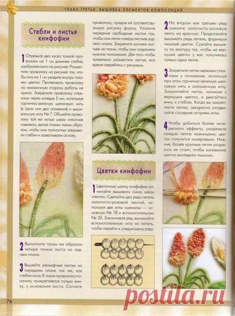 Вышивка сказочно красивых цветочков — DIYIdeas