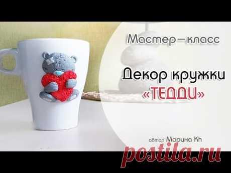 """La Clase maestra: la Decoración del jarro """"Тэдди"""" de la arcilla FIMO\/polymer polimérica clay tutorial"""