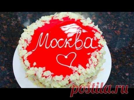 ТОРТ МОСКВА  /  ТОРТ БЕЗЕ С ФУНДУКОМ