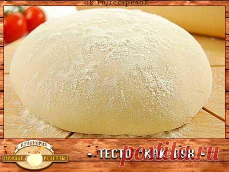 """ТЕСТО """"КАК ПУХ"""" Сохраните, чтобы не потерять! Сдобное дрожжевое тесто для булочек, пирожков, рулетов, ватрушек и т.д. Для приготовлении понадобится: Ингредиенты: 1 стакан - кефира, 0.5 стакана - растительного масла, 1 пакетик (11 граммов) сухих дрожжей, 1 ч.- ложка соли, 1 ст. ложка - сахара, 3 стакана- муки  Приготовление:  Кефир смешать с маслом и немного подогреть, добавить соль и сахар,муку просеять и смешать с дрожжами, влить постепенно кефирную смесь и замесить тесто..."""