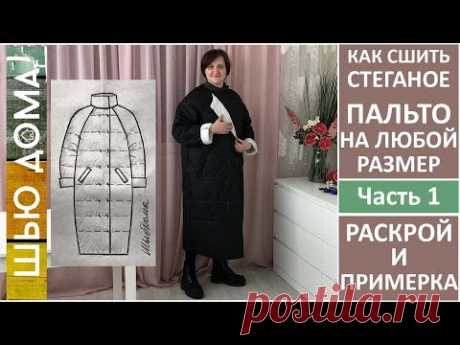 Как сшить прямое  пальто или кокон. Моделирование и примерка пальто. #каксшитьпальто #шьюдома