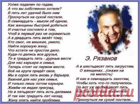 Замечательные стихи Э. Рязанова!