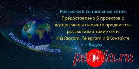 Рассылка сообщений в ВК, Instagram и Telegram + 4 Видео Рассылка в соц сетях Instagram, Telegram и ВКонта́кте. Плюс до того, что здесь собрано шесть сервисов для продвижении разных социальных систем ещё 4 видео