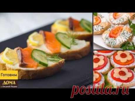 3 вида красивых бутерброда