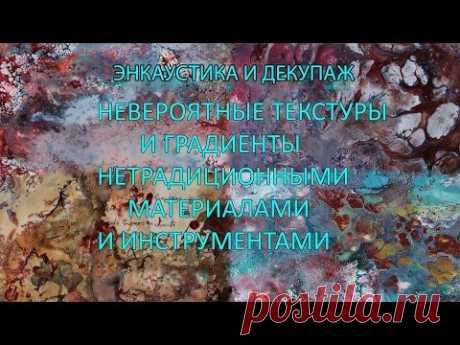 #Наталья Большакова декупаж МК Webinar  Энкаустика Невероятные текстуры и градиенты