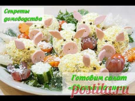 """Новогодний салат """"Свинья на снегу"""" . Вкусно, просто и красиво!!!"""