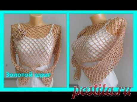 Золотой шраг .Crochet beautiful sleeves  ( В № 73)