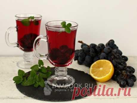 Компот из винограда и мяты — рецепт с фото Ароматный компот из винограда и мяты придется по вкусу и взрослым, и детям. Вкусный напиток поможет согреться в холодный зимний день и зарядиться витаминами. Простой рецепт компота из винограда и листьев мяты домашней кухни пошагово с фото. Легко приготовить дома за 45 мин. Содержит всего 85 килокалорий. Время подготовки: 19 минут Время приготовления: 45 мин Количество калории: 85 килокалорий Количество порций: 9 порций Повод: Пост, десерт, перекус, з…