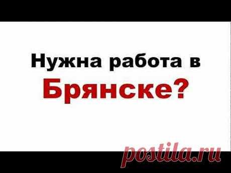 Стабильная работу в Брянске - Яндекс.Видео