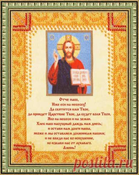 Золотое Руно РТ-114 «Молитва Господу»