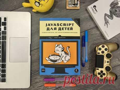 Программирование — это весело: кодим на JavaScript и создаем игры с детьми