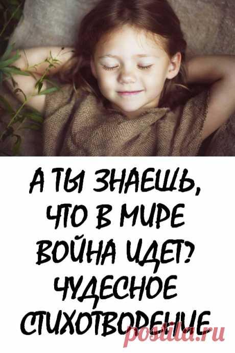 «А ты знаешь, что в мире война идёт?». Чудесное и жизнеутверждающее стихотворение. #длядуши #стихи #стихотворение #стихидлядуши