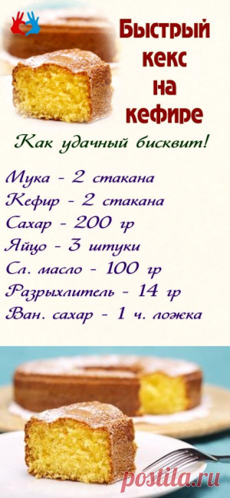 Быстрый кекс на кефире | СЕКРЕТ