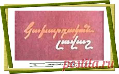 Կախարդական լավաշ  «Կախարդական լավաշ» — ը հայկական մուլտֆիլմ է, որը նկարահանվել է 1973 թ – ին «Հայֆիլմ» կինոստուդայում։  ՀԱՆՐԱԳԻՏԱԿ