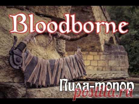 Пила-топор из Бладборн своими руками. Saw Cleaver BloodBorne - YouTube