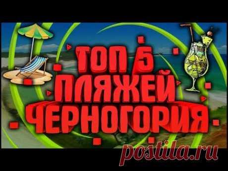 Черногория. Топ 5 пляжей 20 05 2020 - YouTube